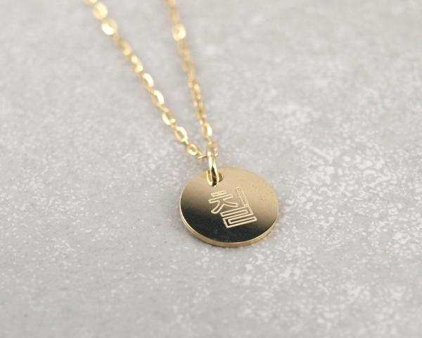 Runder Anhaenger mit Gravur echt 333 Gold individuell Geschenkidee